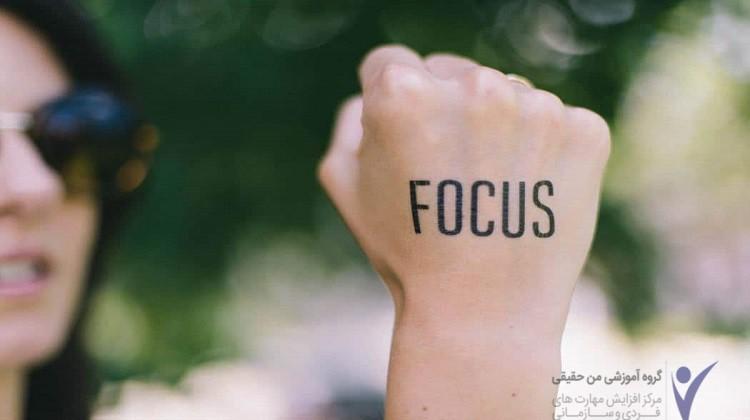 تاثیر تمرکز بر موفقیت