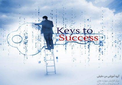 ۸ اصل کلیدی در موفقیت شغلی