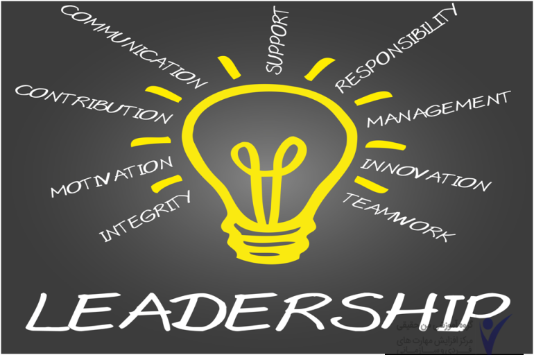 اولین اصل مهم در رهبری
