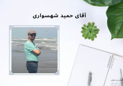 آقای حمید شهسواری