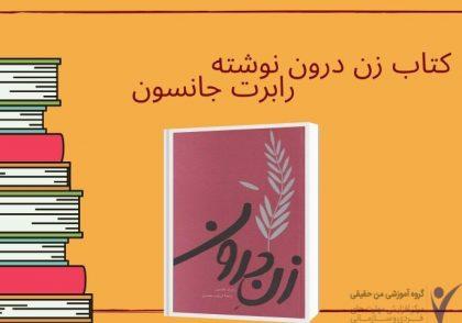 کتاب زن درون