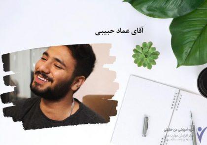 آقای عماد حبیبی