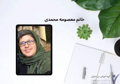 خانم معصومه محمدی