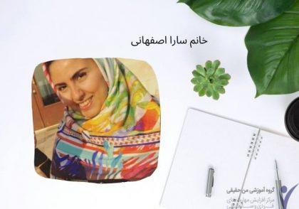 داستان خانم سارا اصفهانی
