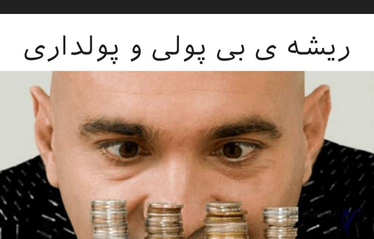 ریشه ی بی پولی و پولداری