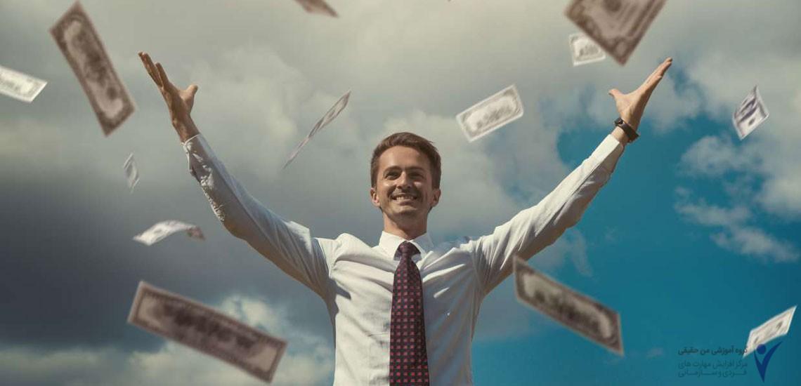 ویژگی که در انسان های ثروتمند و پولدار وجود ندارد؟