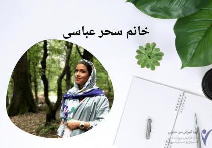 داستان خانم سحر عباسی