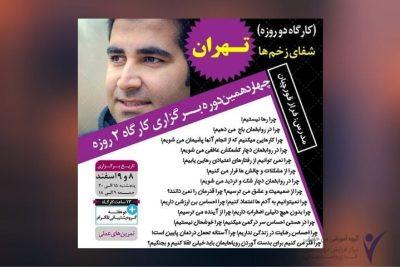 چهاردهمین شفای زخم تهران