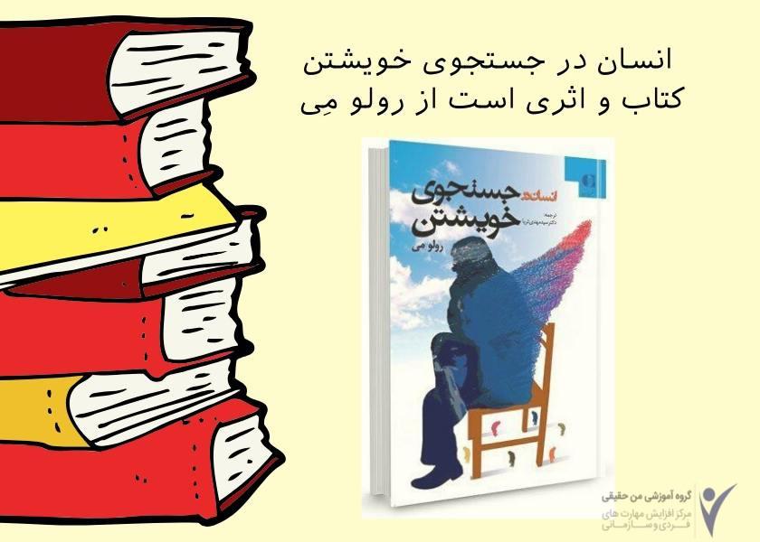کتاب انسان در جستجوی خویشتن