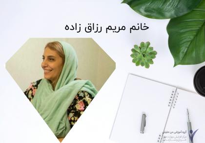 خانم مریم رزاقزاده