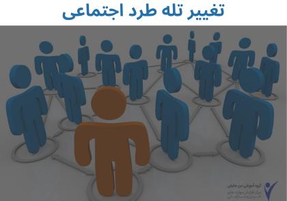 تغییر تله طرد اجتماعی