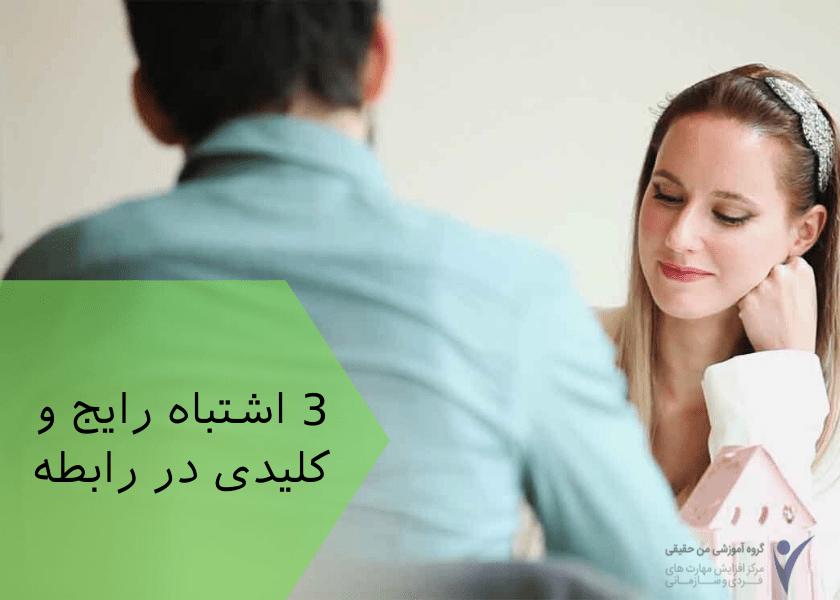 3 اشتباه رایج در رابطه