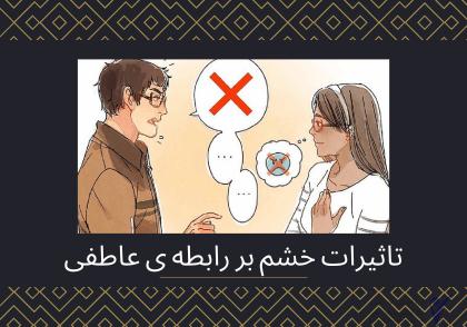 تاثیرات خشم بر رابطه ی عاطفی