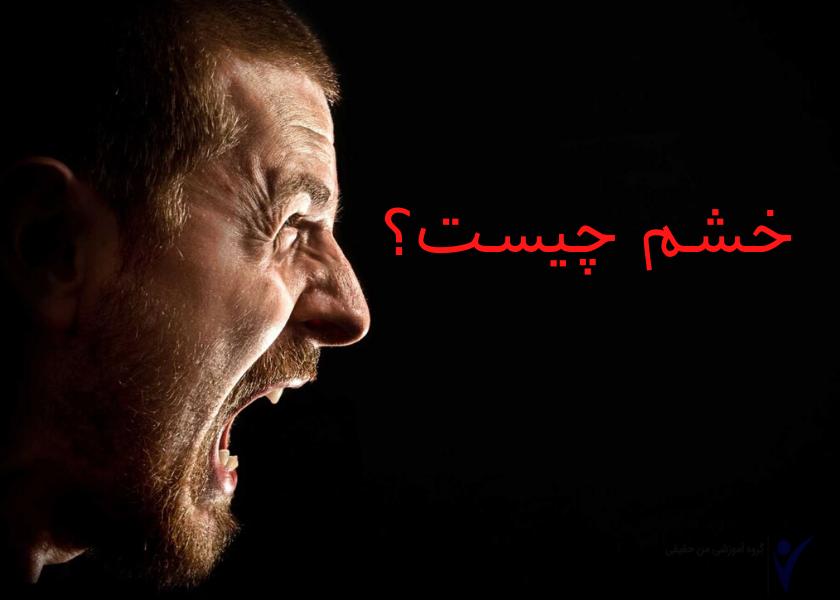خشم چیست؟