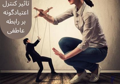 کنترل در روابط