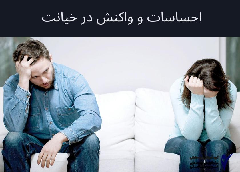 احساسات و واکنش در خیانت