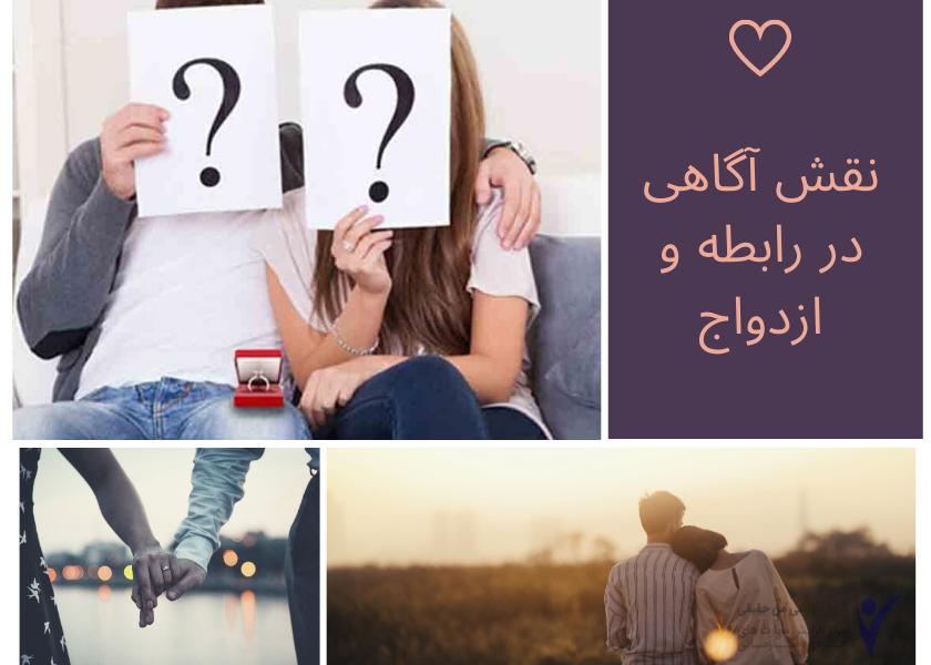 نقش آگاهی در رابطه و ازدواج
