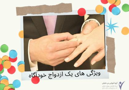 ویژگی های یک ازدواج خودآگاه