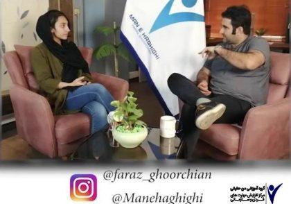 مصاحبه فراز قورچیان و غزل احمدی