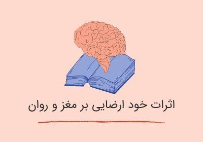 اثرات خود ارضایی بر مغز و روان